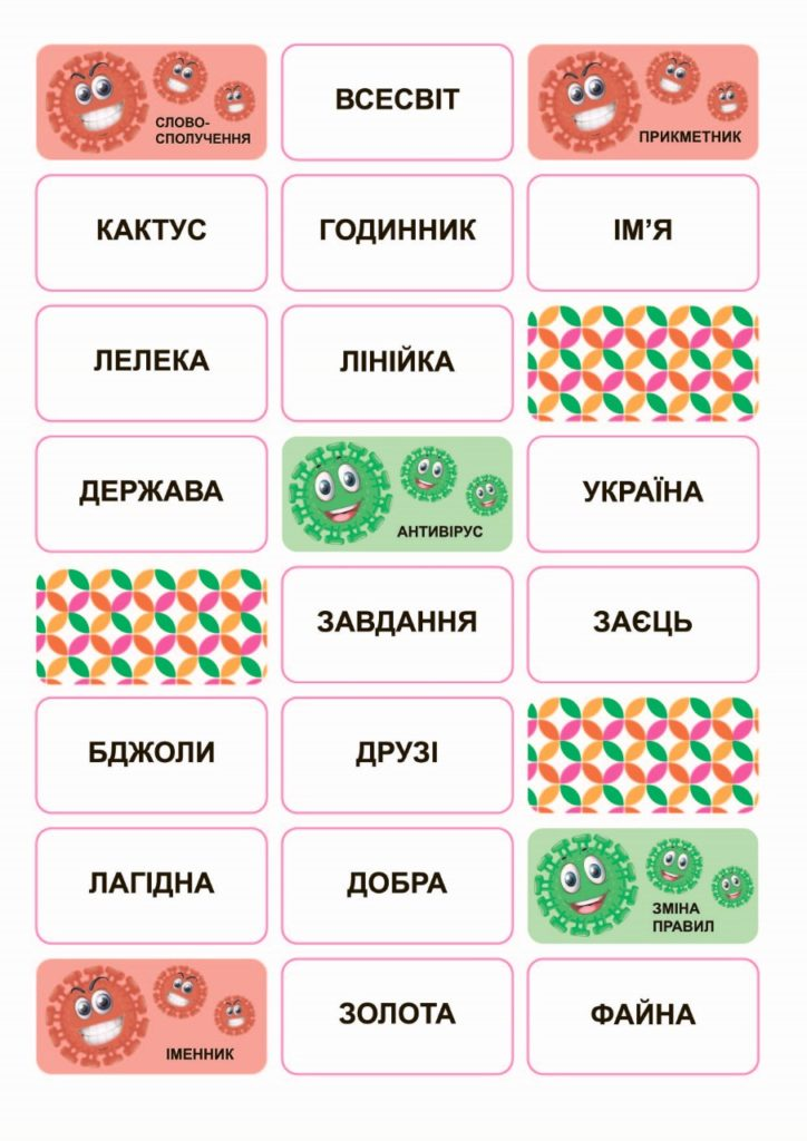 мовно-літературна гра для учнів